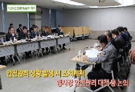 [영상으로만나는아산소식] 190419 아산시안전관리위원회회의