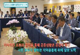 [영상으로만나는아산소식] 190605 천안아산생활권행정협의회