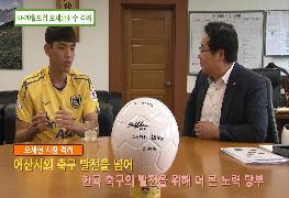 [영상으로 만나는 아산소식] 190621 U-20월드컵 오세훈선수 격려