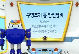 2019 수상레저 안전수칙 홍보동영상