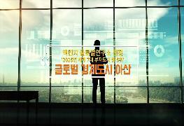 기업하기 좋은 도시, 아산 홍보영상 - 30초 버전