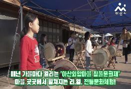 아산외암마을 짚풀문화제, 아산 둘레길 관광 홍보 영상