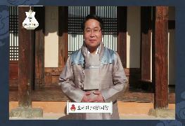 2020 신년사 - 오세현 아산시장