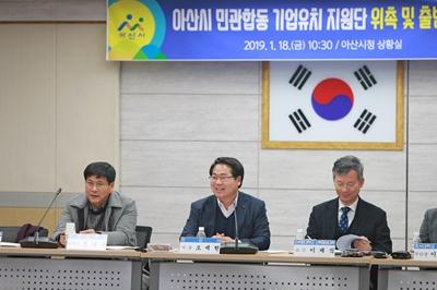 아산시, 민관합동 기업유치 지원단 출범 관련사진