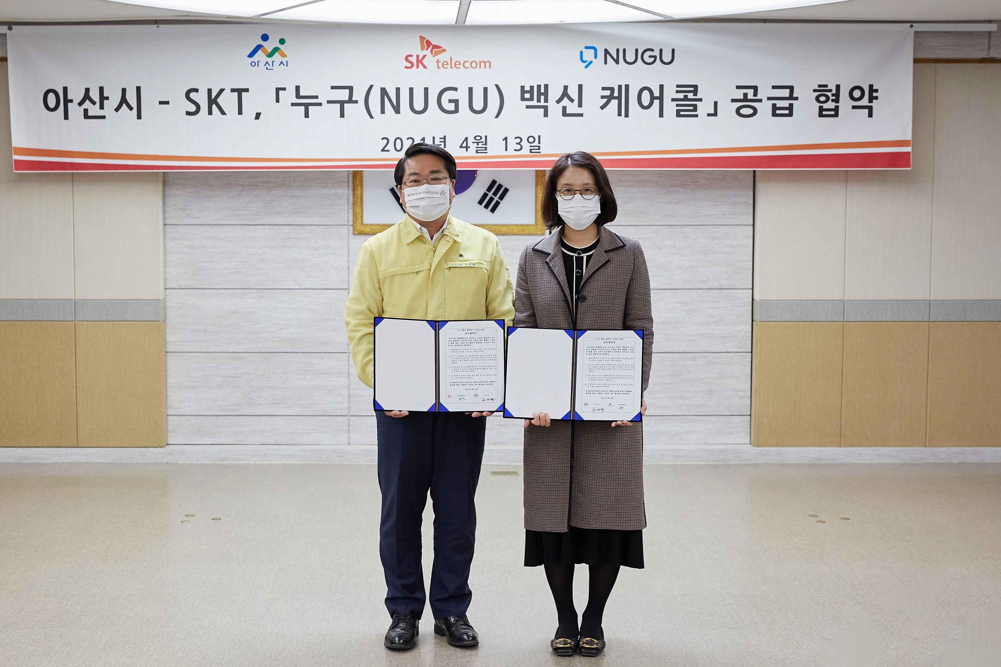아산시-SKT, 전국 최초 AI를 통한 코로나19 백신 접종안내 및 이상반응 모니터링 업무협약 체결 관련사진