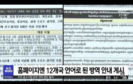 [mbc 8뉴스] 코로나19 정보 '모국어'로 받아요