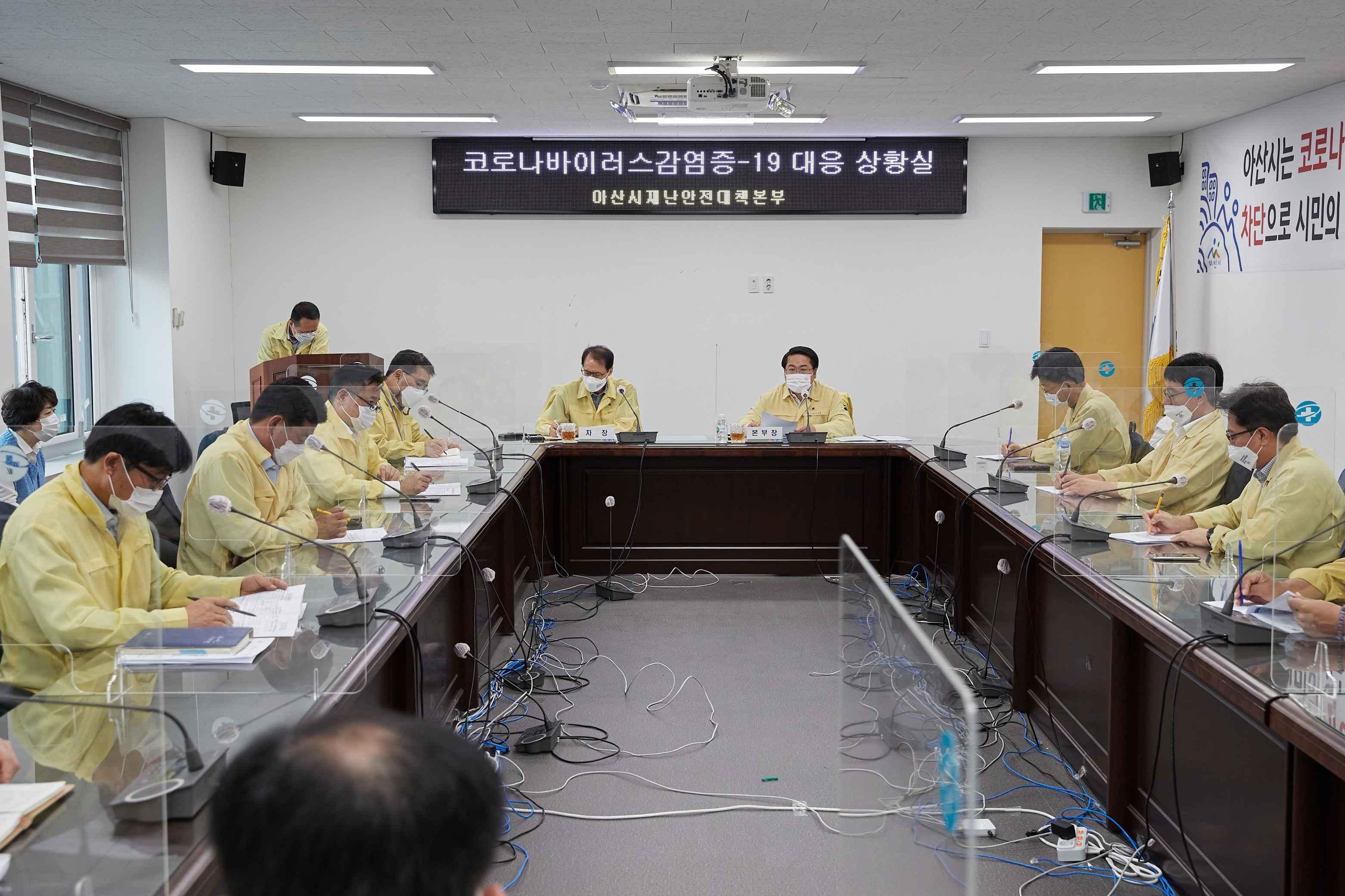 2021.10.15.재난안전대책본부 회의