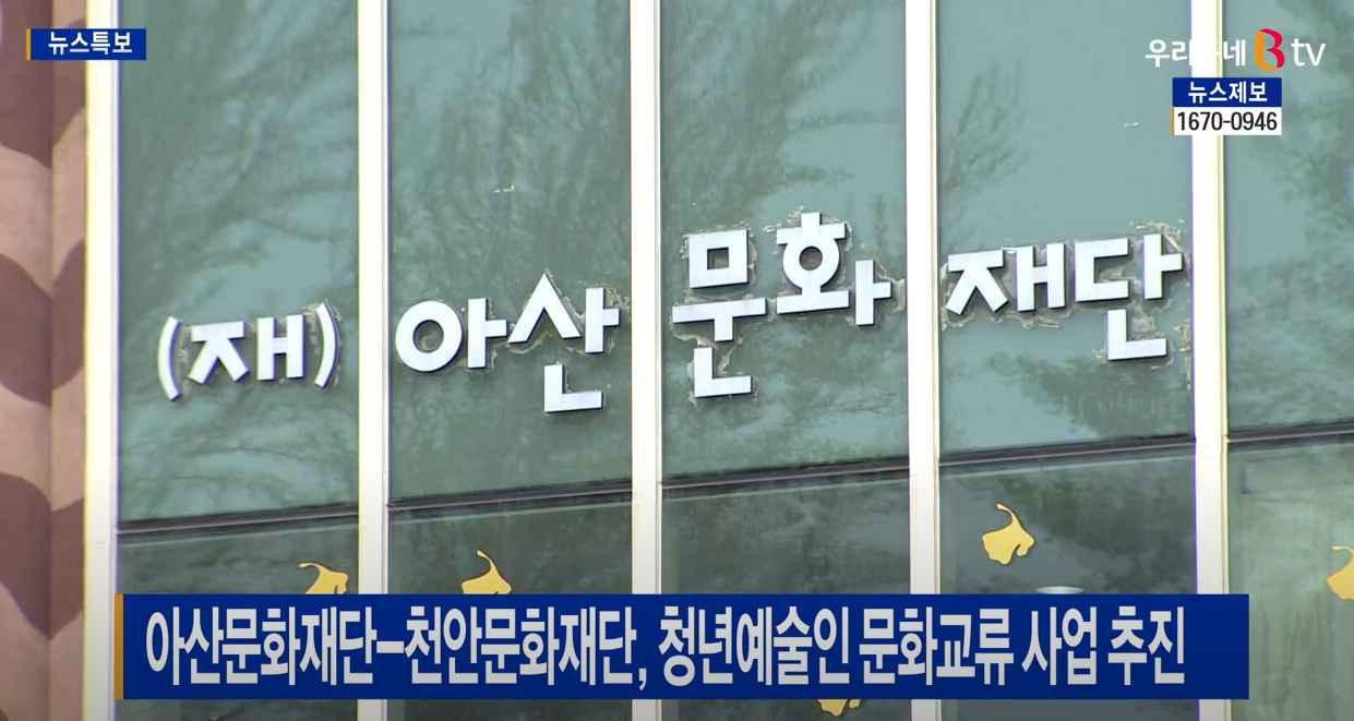[BTV 중부뉴스] 아산문화재단-천안문화재단, 청년예술인 문화교류 사업 추진