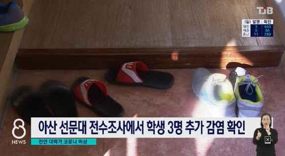 [tjb 8뉴스] 선문대서 공주대 천안캠까지 대학가 확산 '비상'