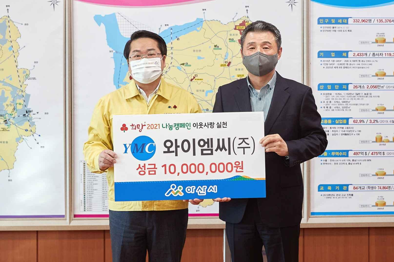 와이엠씨㈜, 아산시에 취약계층 지원 성금 1000만원 기부  관련사진