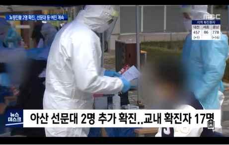 mbc 8뉴스 노량진발 2명 확진 선문대·공군부대 여진