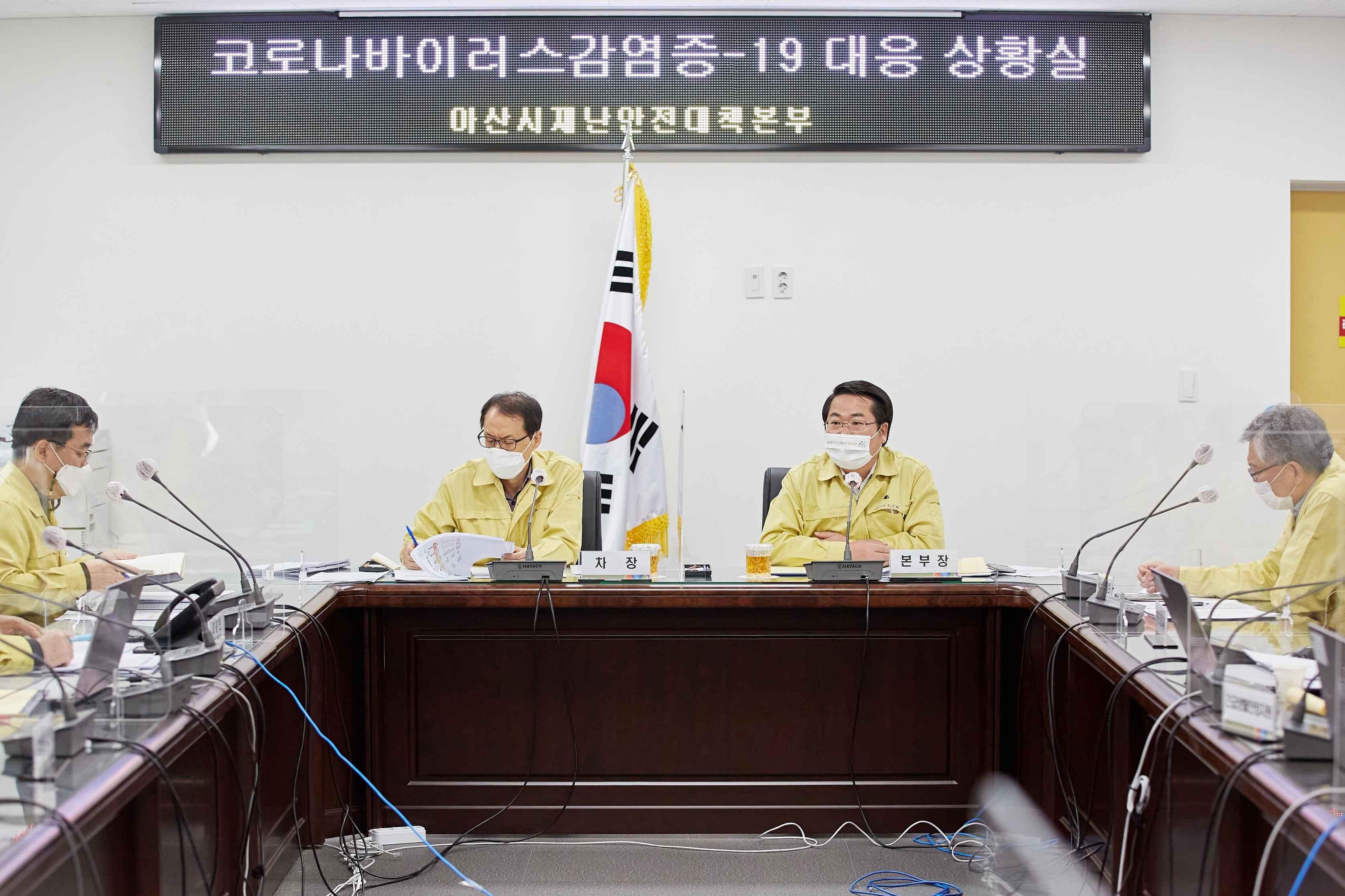 2020.11.23.코로나19 대응 재난안전대책본부 회의