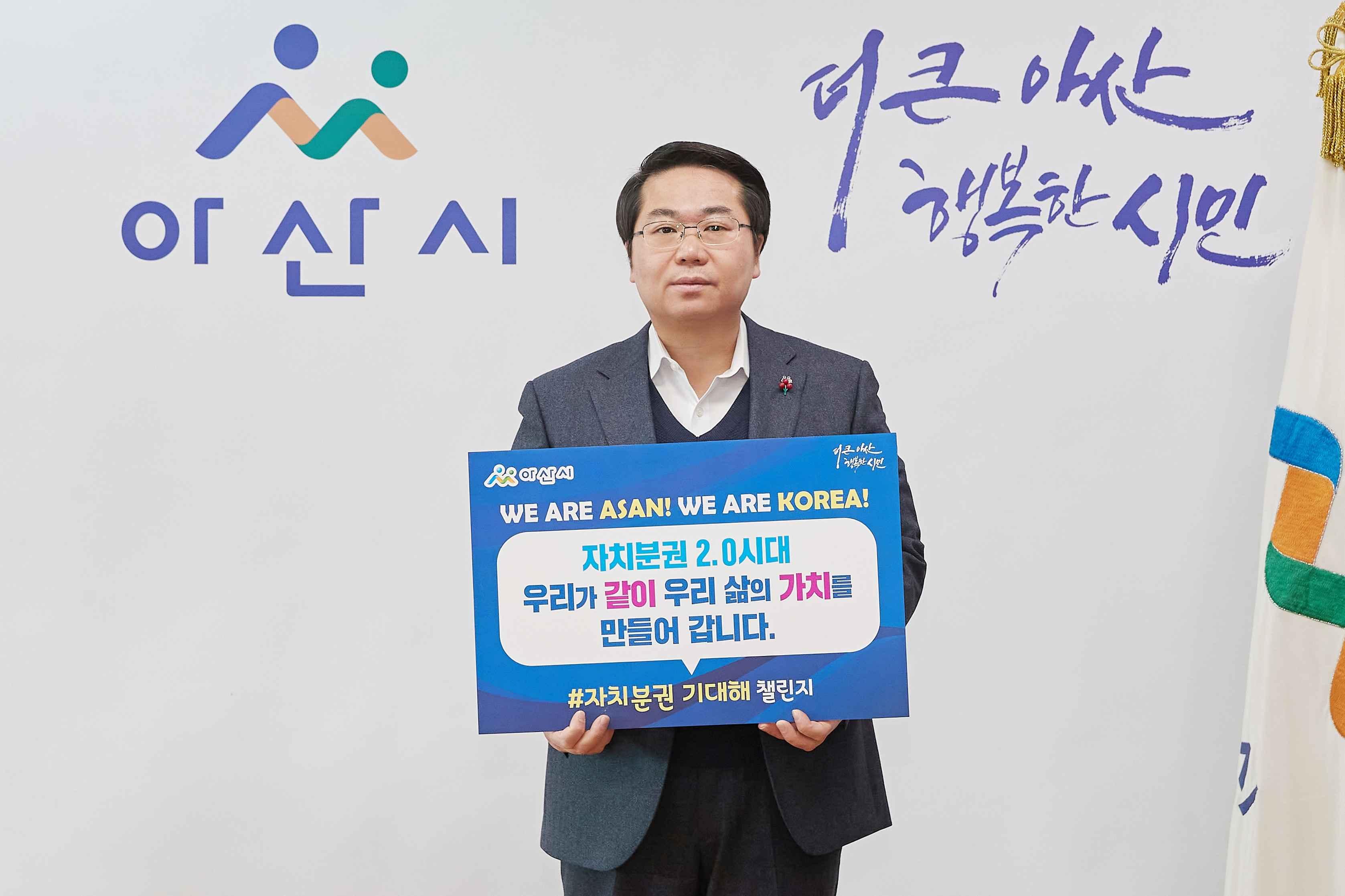 오세현 아산시장, '자치분권 기대해' 챌린지 동참 관련사진