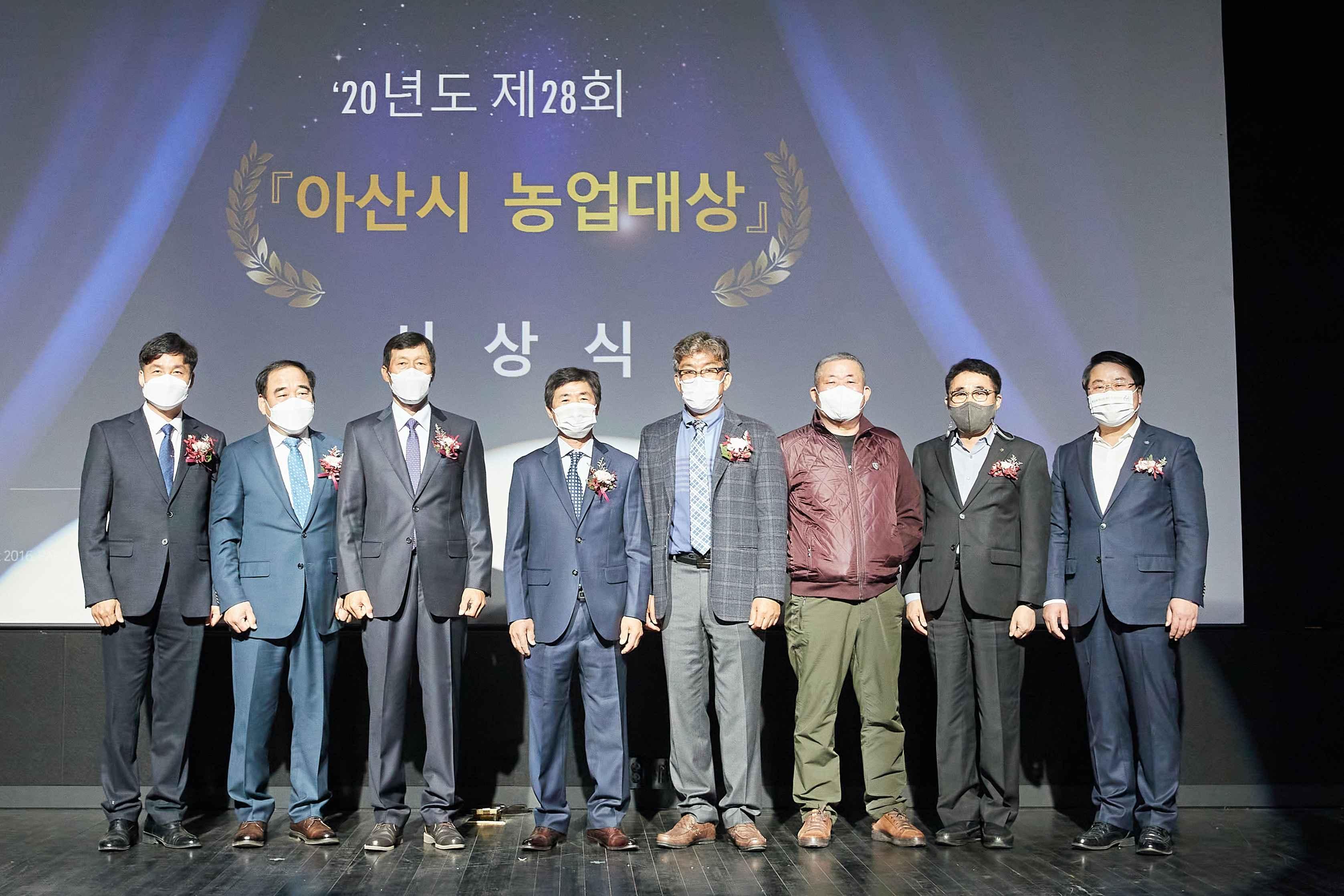 아산시 제28회 아산시 농업대상 시상식 개최 관련사진