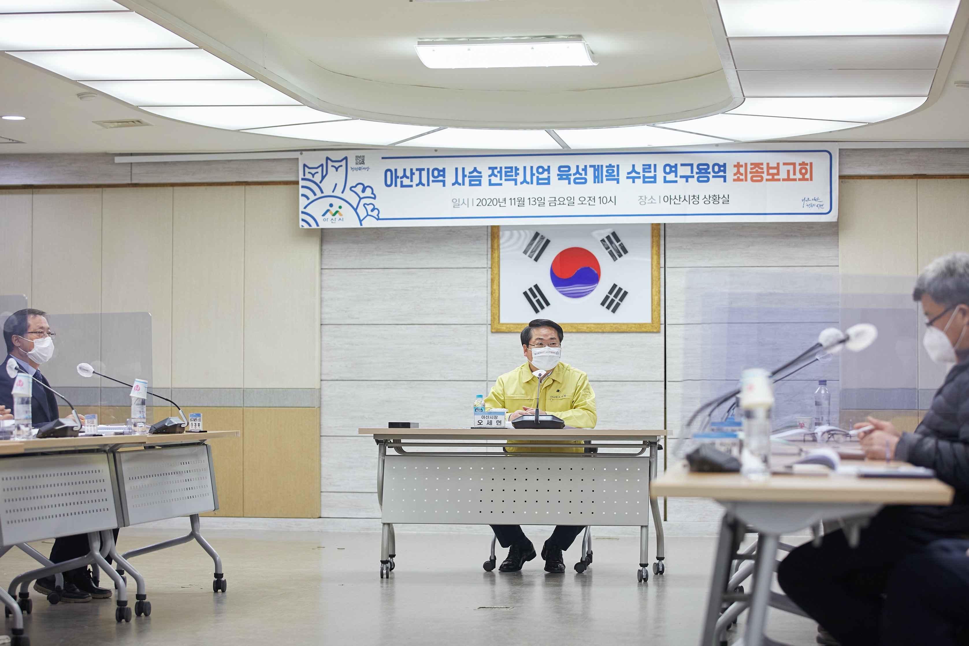 아산시, 사슴 전략사업 육성계획 수립 연구용역 최종보고회 개최 관련사진