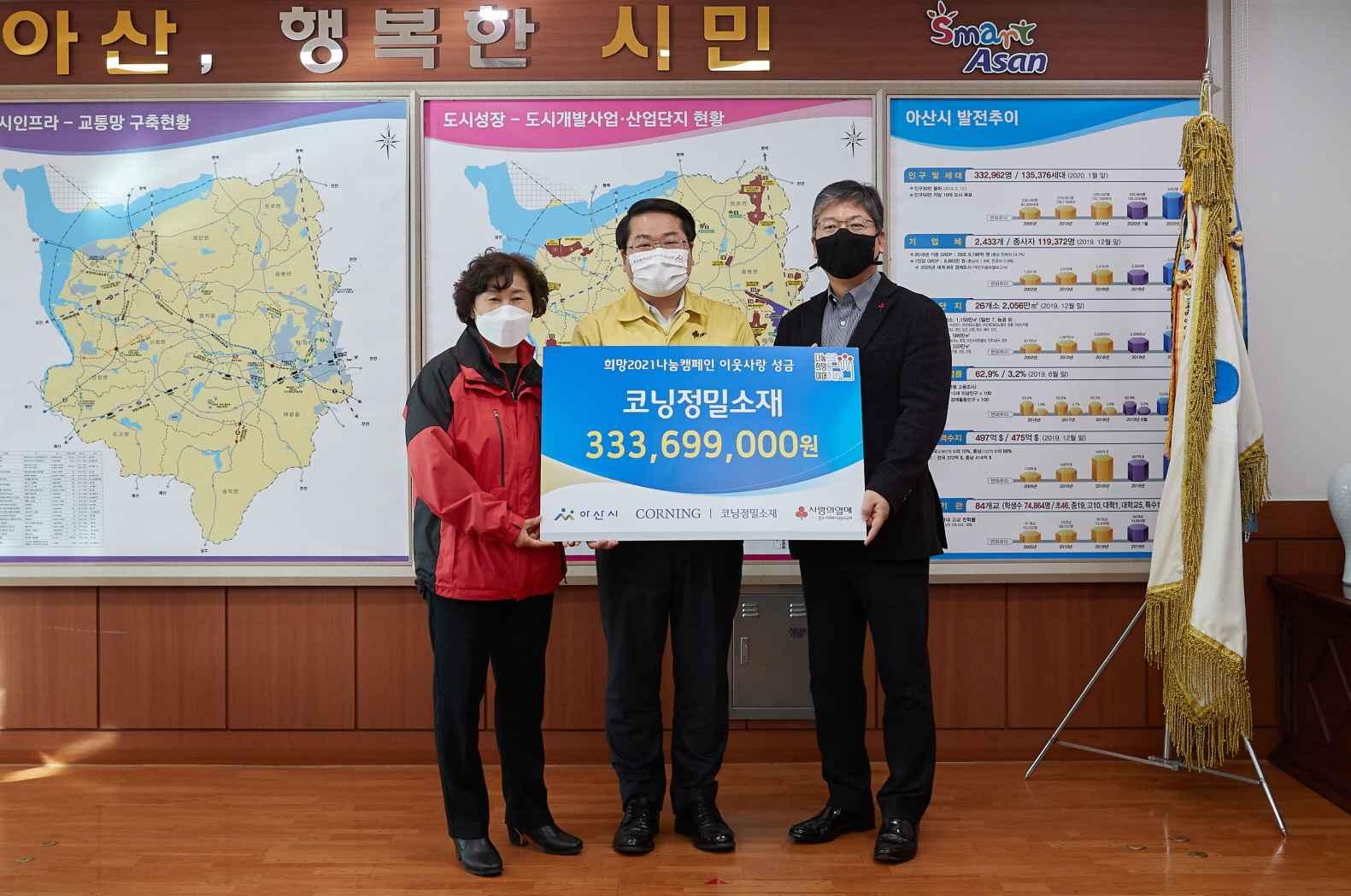 코닝정밀소재(주), 희망2021 나눔캠페인 성금 3억3300여만 원 후원 관련사진