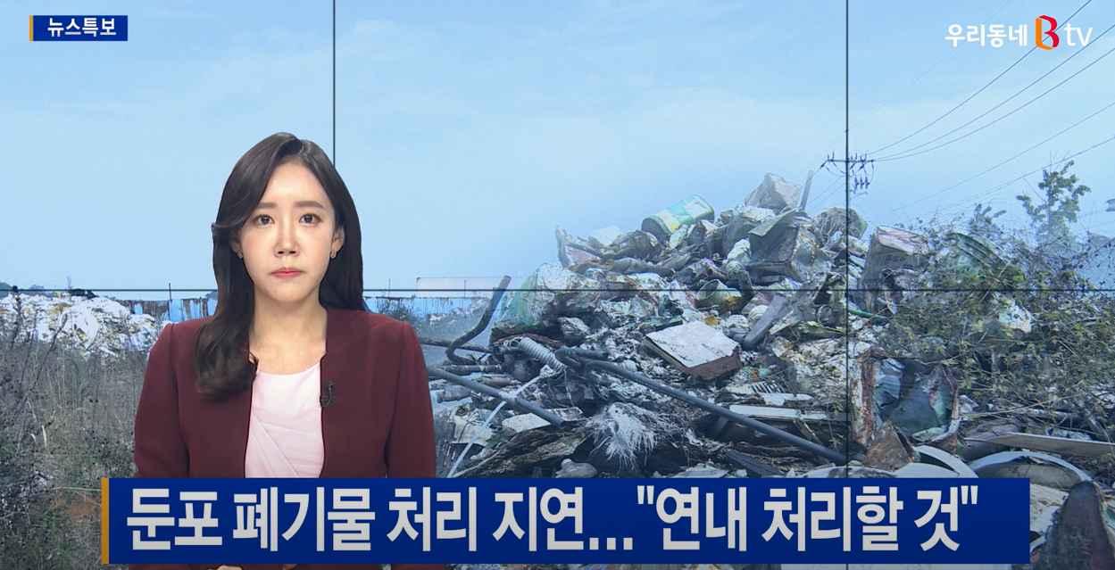 """[B tv 중부뉴스]아산 둔포 폐기물 처리 지연...""""연내 처리할 것"""""""