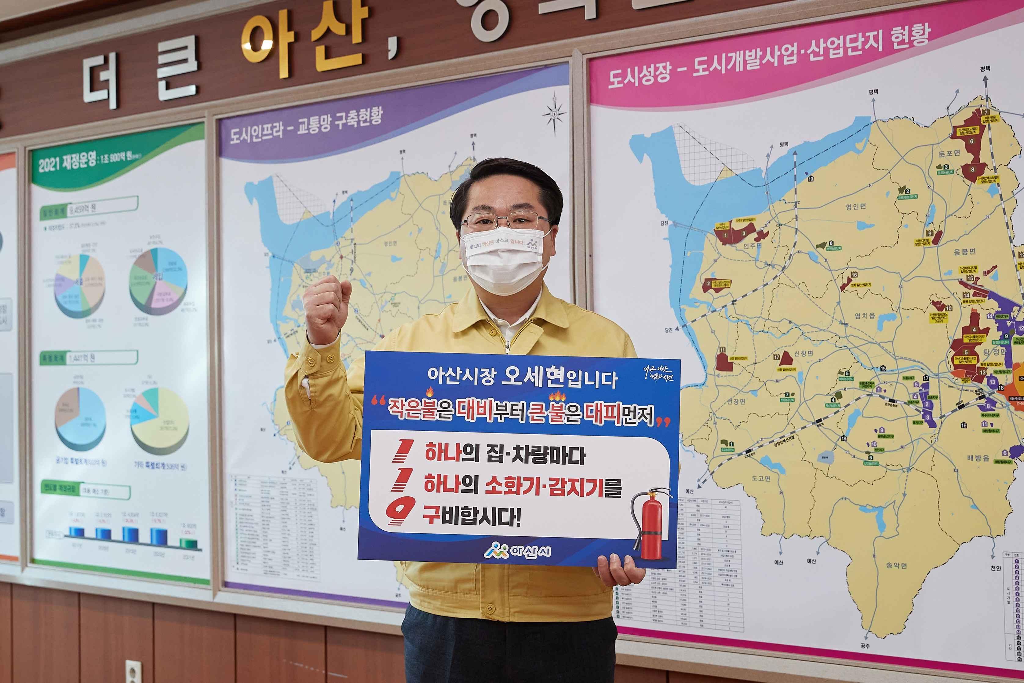 오세현 아산시장, 화재안전 119릴레이 챌린지 동참 관련사진
