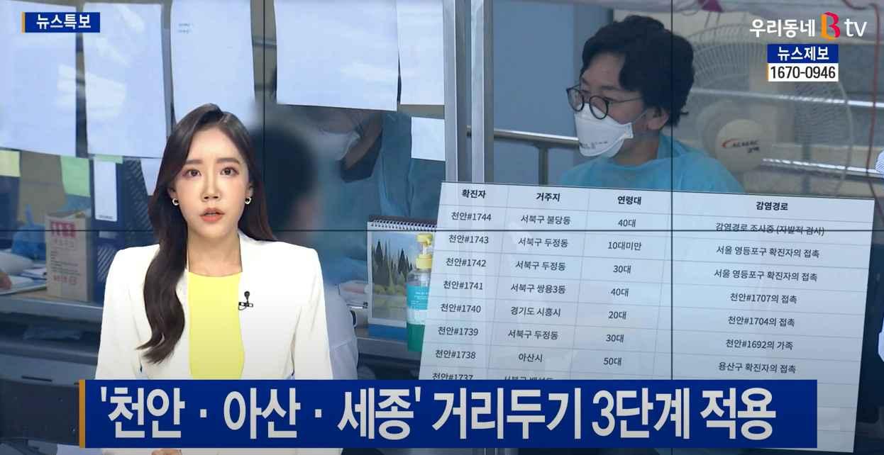 [BTV 중부뉴스] 27일부터 천안․아산․세종 거리두기 3단계 적용
