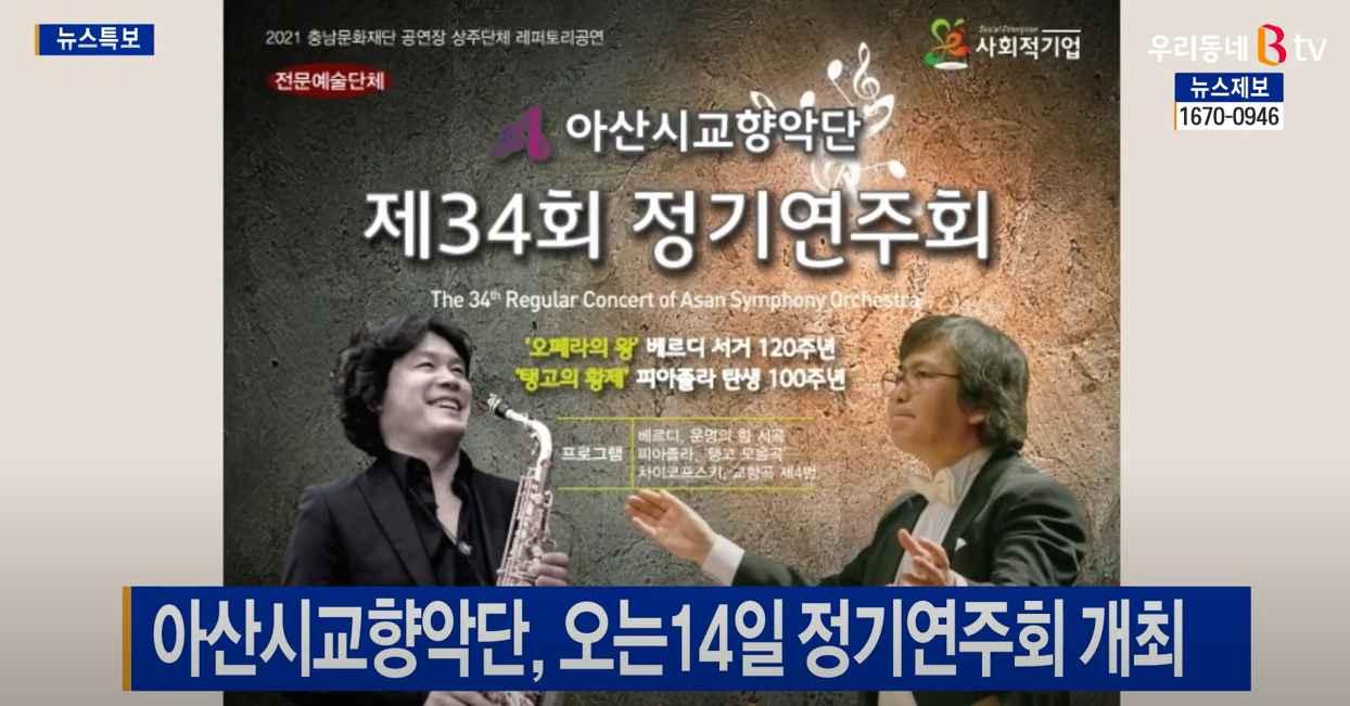 [SK 브로드밴드 BTV뉴스] 아산시