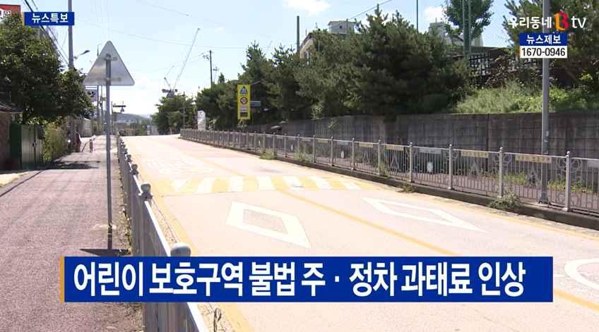 [SK브로드밴드 BTV뉴스] 어린이 보호구역 불법 주·정차 과태료 인상