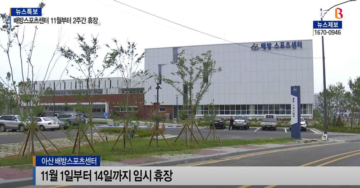 [B tv 중부뉴스]아산 배방스포츠센터 11월부터 2주간 휴장