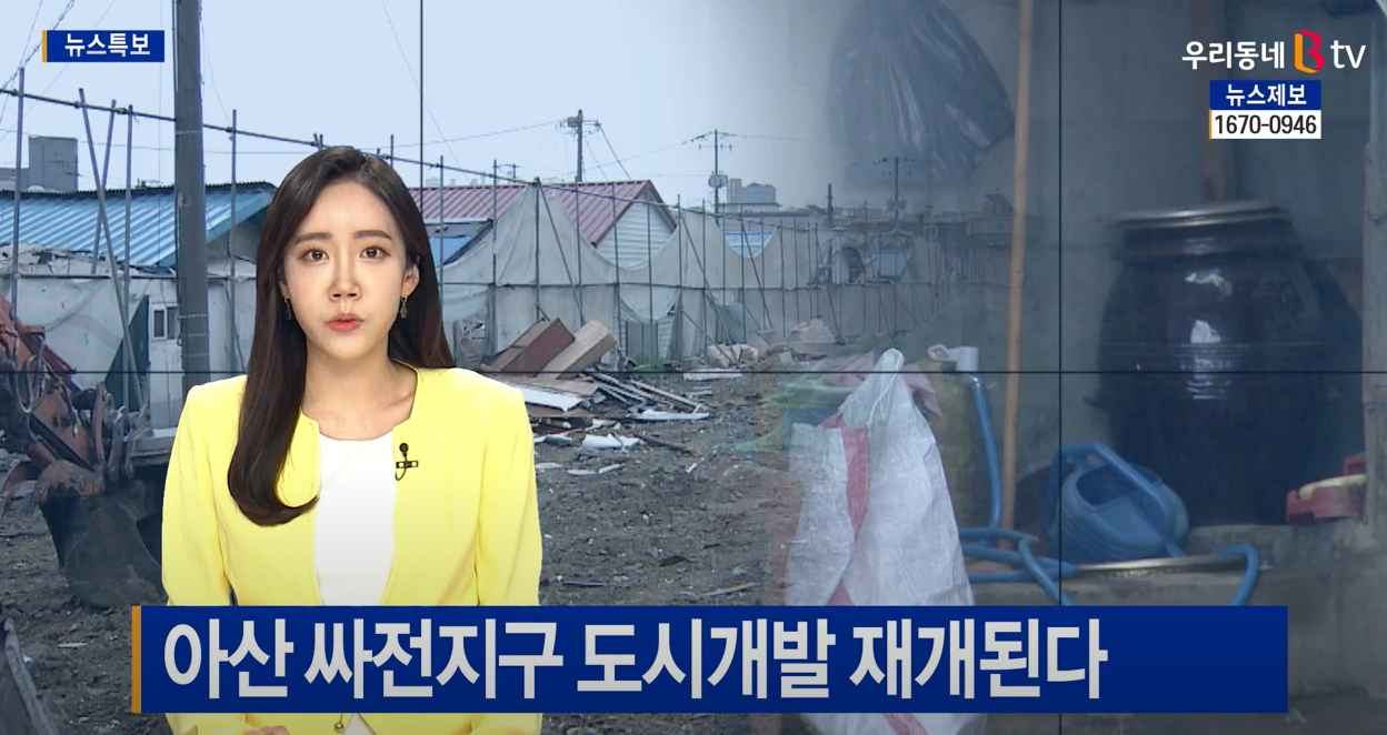 [SK 브로드밴드 BTV 뉴스] 보상 절차 마무리...아산 싸전지구 도시개발 재개
