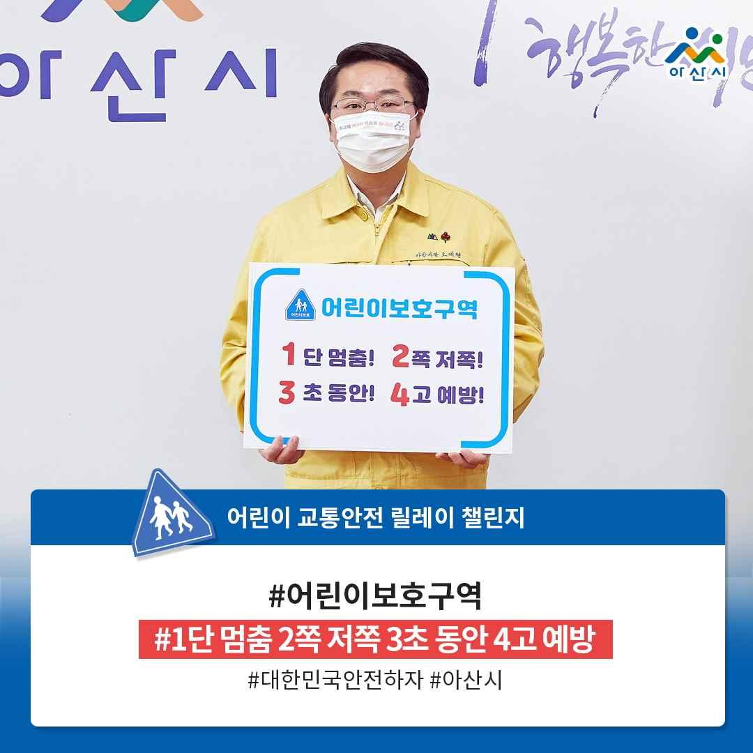오세현 아산시장, '어린이 교통안전 릴레이 챌린지' 동참 관련사진