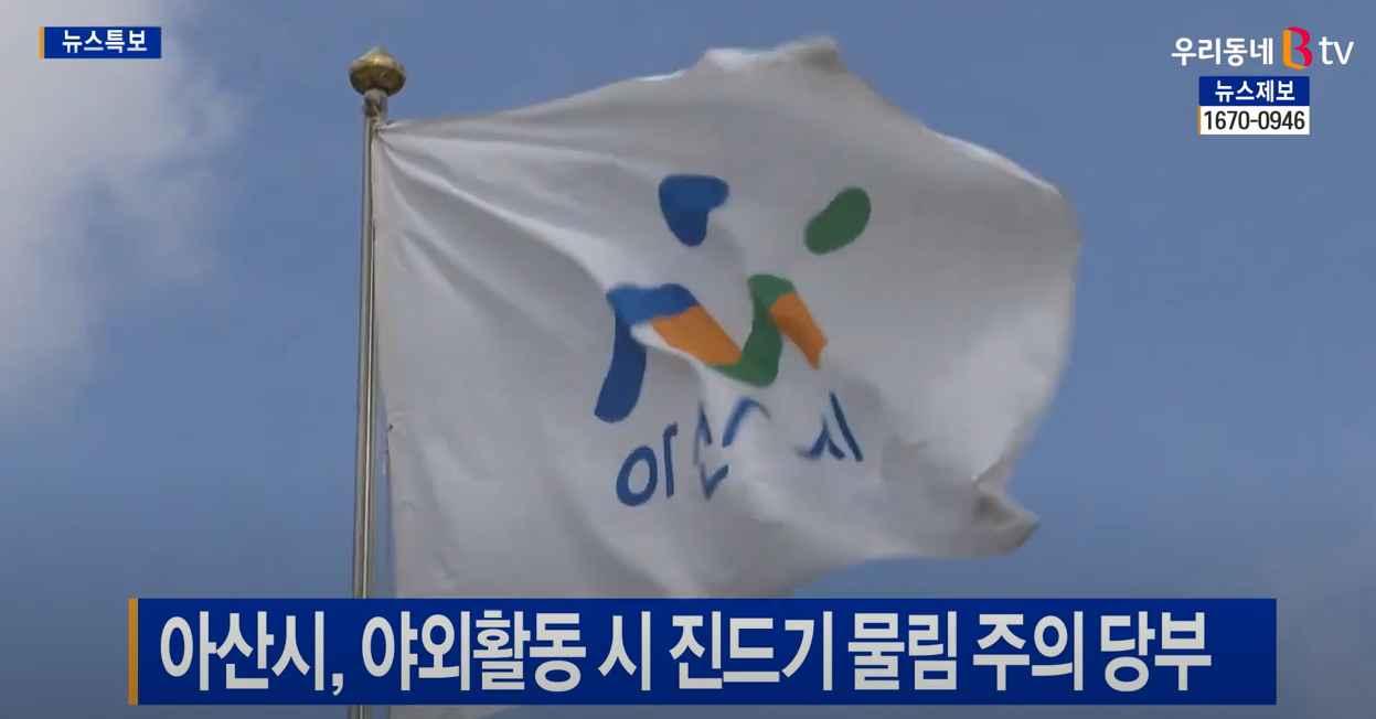 [SK 브로드밴드 BTV뉴스] 아산시, 야외활동 시 진드기 물림 주의 당부