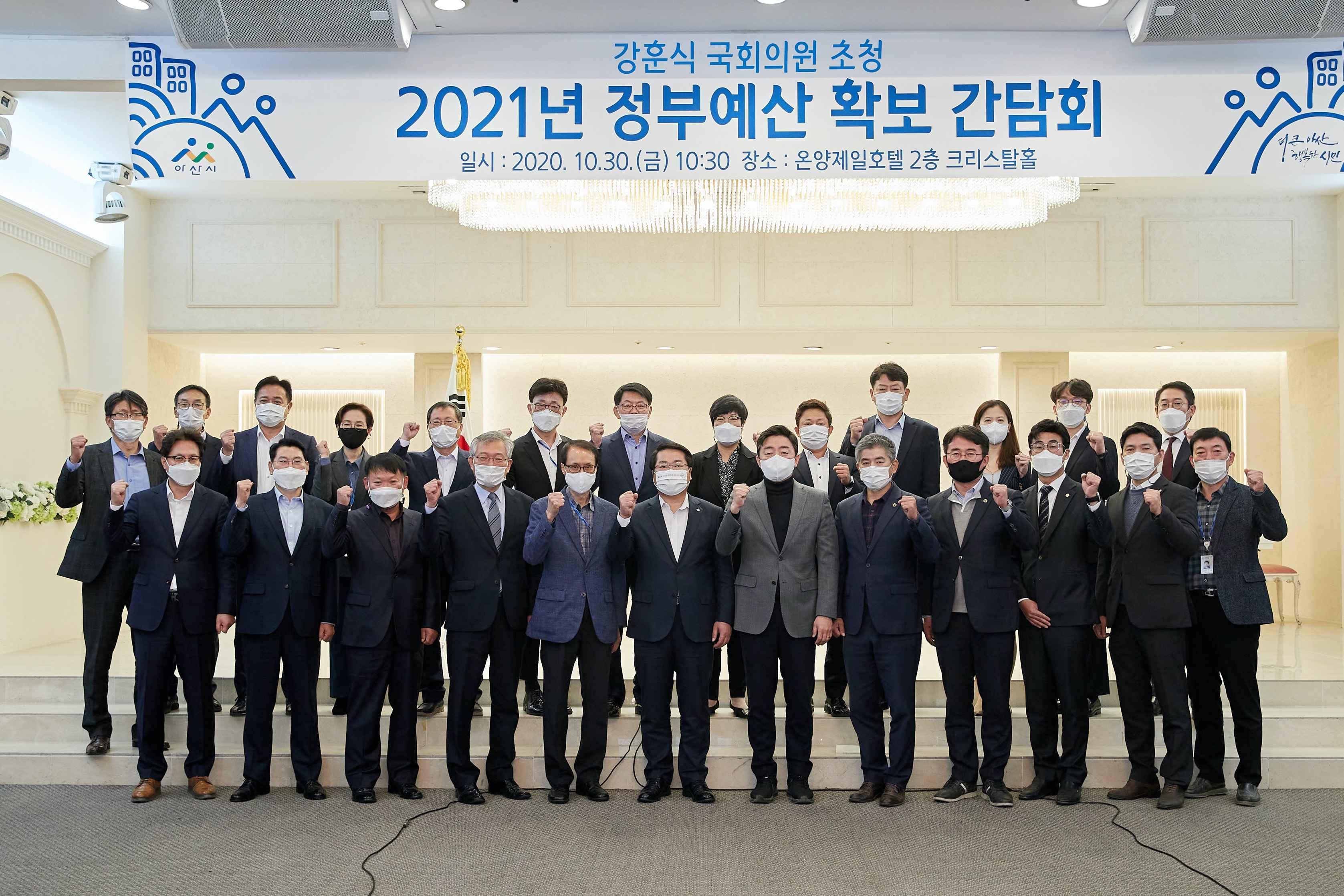 아산시, 강훈식 국회의원과 정부예산확보 간담회 개최 관련사진