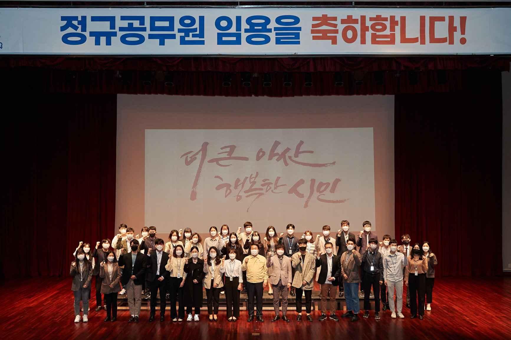 아산시, 정규공무원 임용 축하‧격려 행사 개최 관련사진