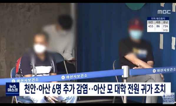 [mbc 8뉴스] 천안 아산 6명 추가 감염...아산 모 대학 전원 귀가 조치