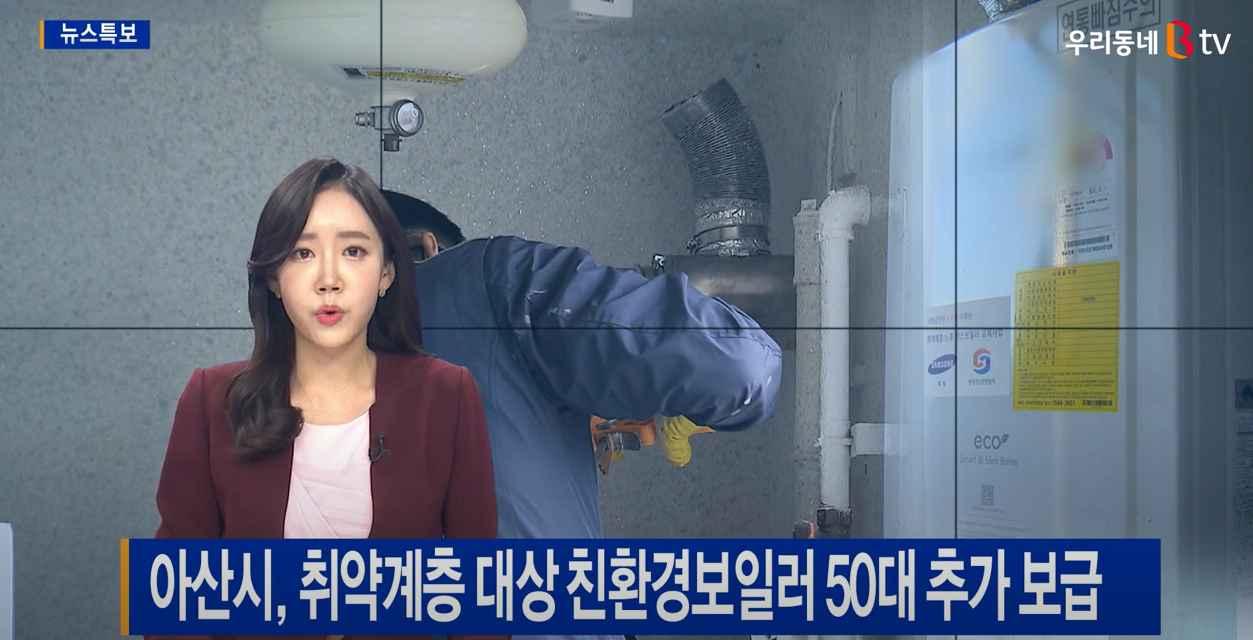 [B tv 중부뉴스]아산시, 취약계층 대상 친환경보일러 50대 추가 보급
