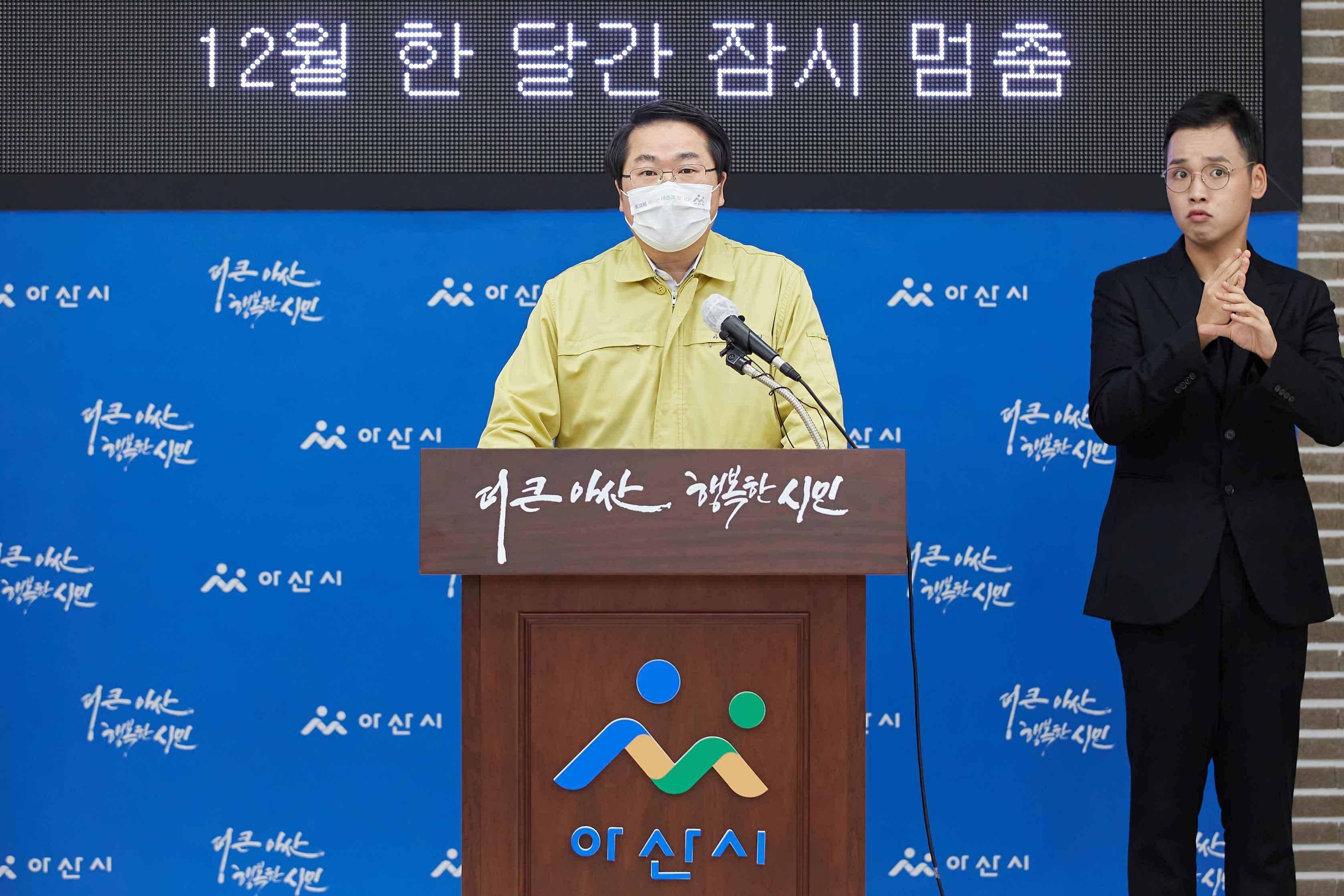 2020.11.29.코로나19 대응 12월 한 달간 잠시 멈춤 시정 브리핑