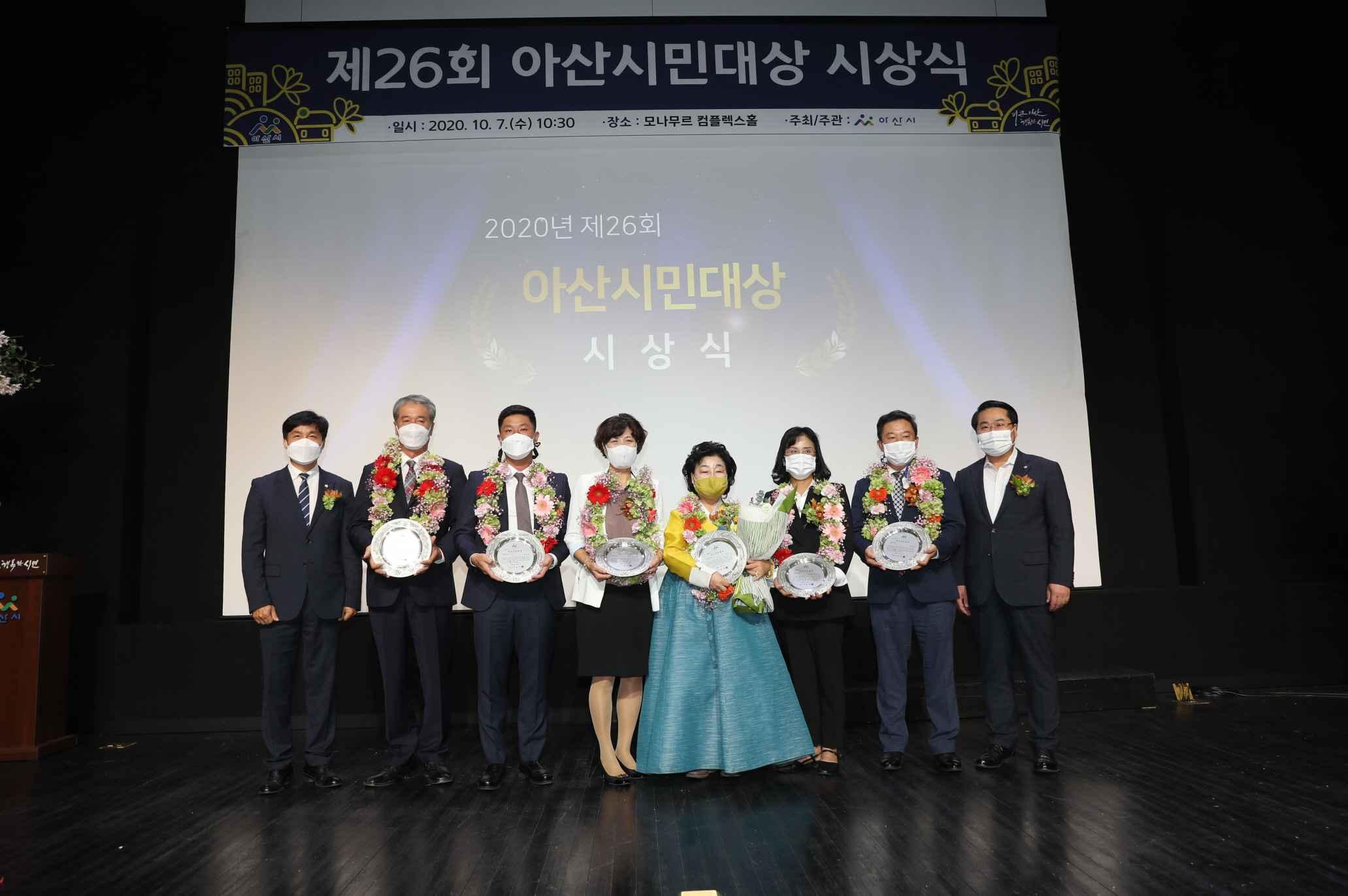 아산시, 제26회 아산시민대상 시상식 개최 관련사진