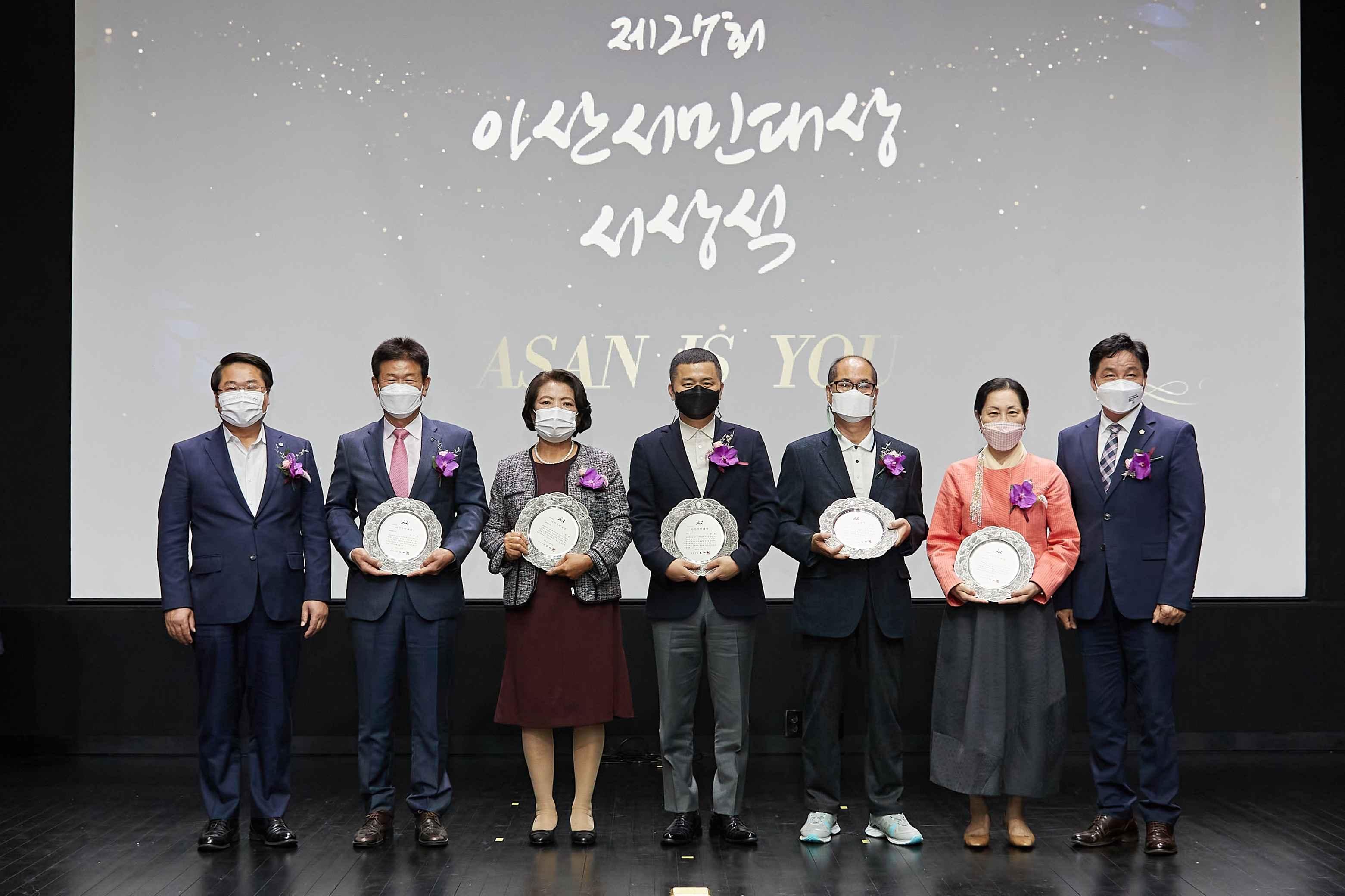 아산시, 제27회 아산시민대상 시상식 개최 관련사진