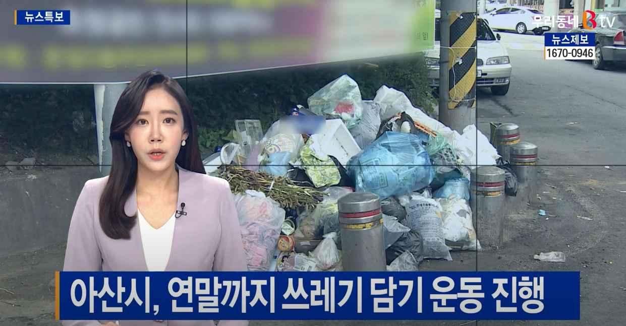 [B tv 중부뉴스]아산시, 연말까지 쓰레기 담기 운동 진행