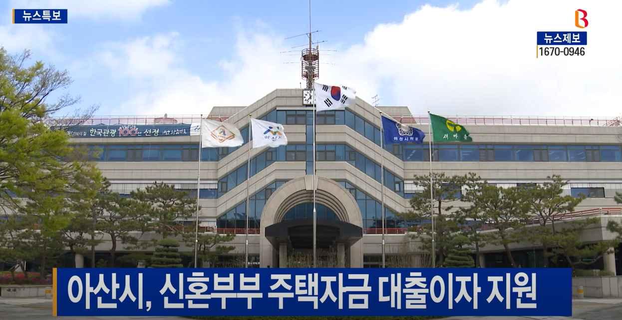 [B tv 중부뉴스]아산시, 신혼부부 주택자금 대출이자 지원
