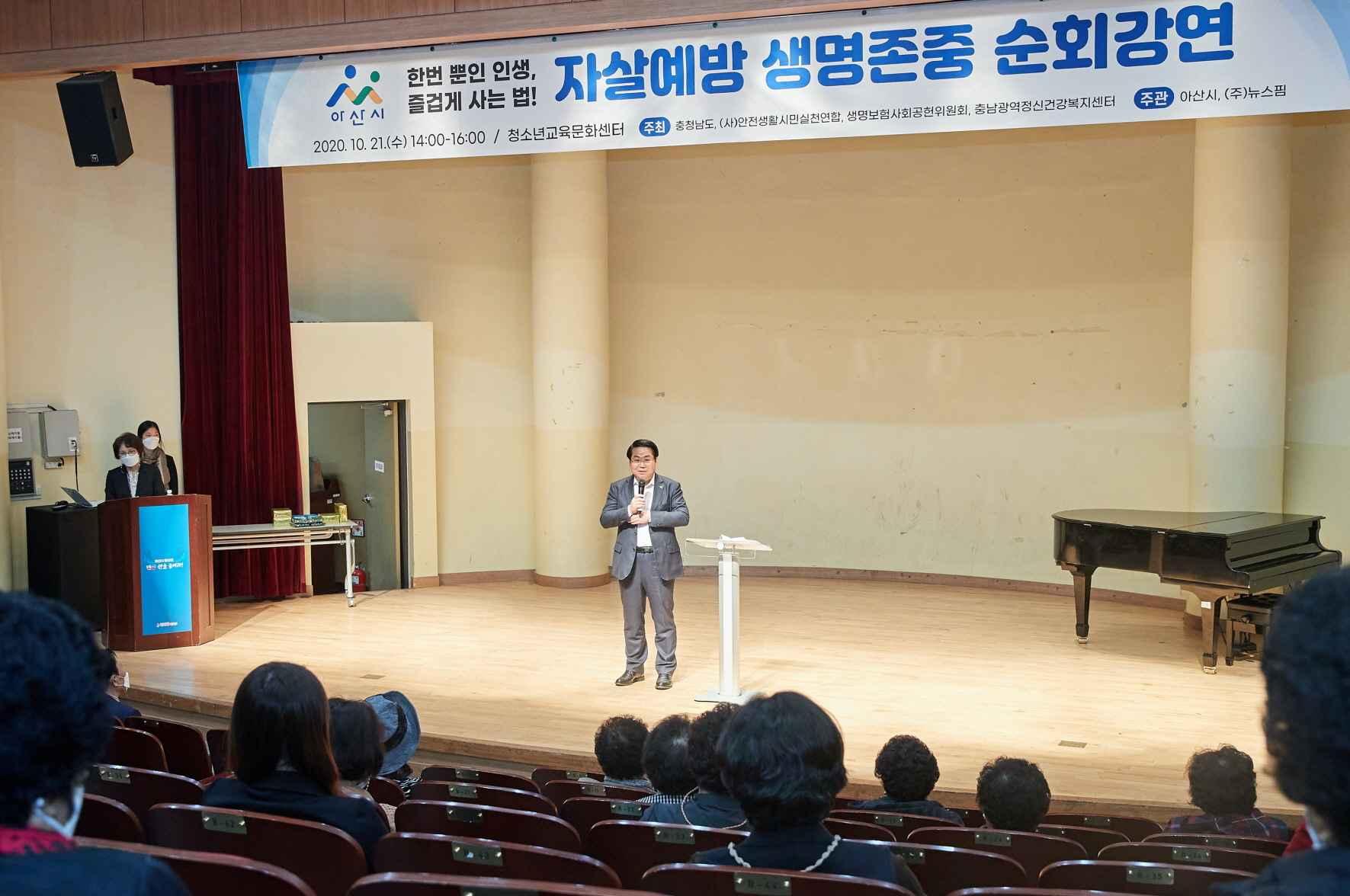 아산시, 자살예방 생명존중 순회강연 개최 관련사진
