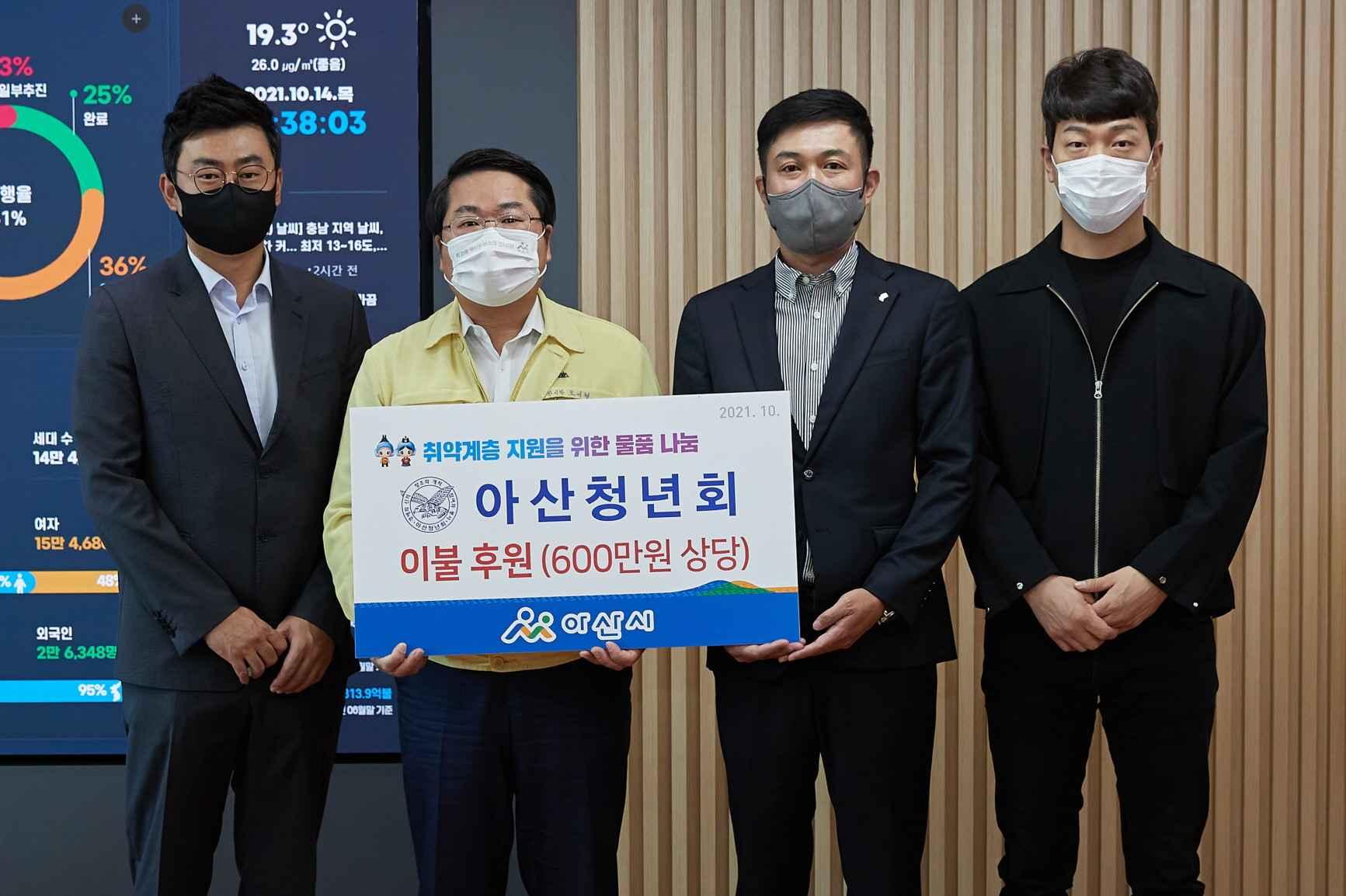 아산청년회, '효사랑 실천' 독거노인을 위한 이불세트 후원 관련사진