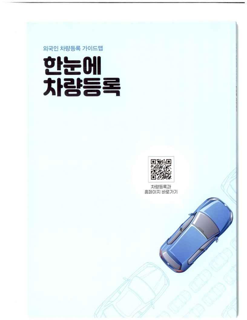 아산시, '한눈에 차량등록' 외국인 차량등록 가이드맵 제작 배부