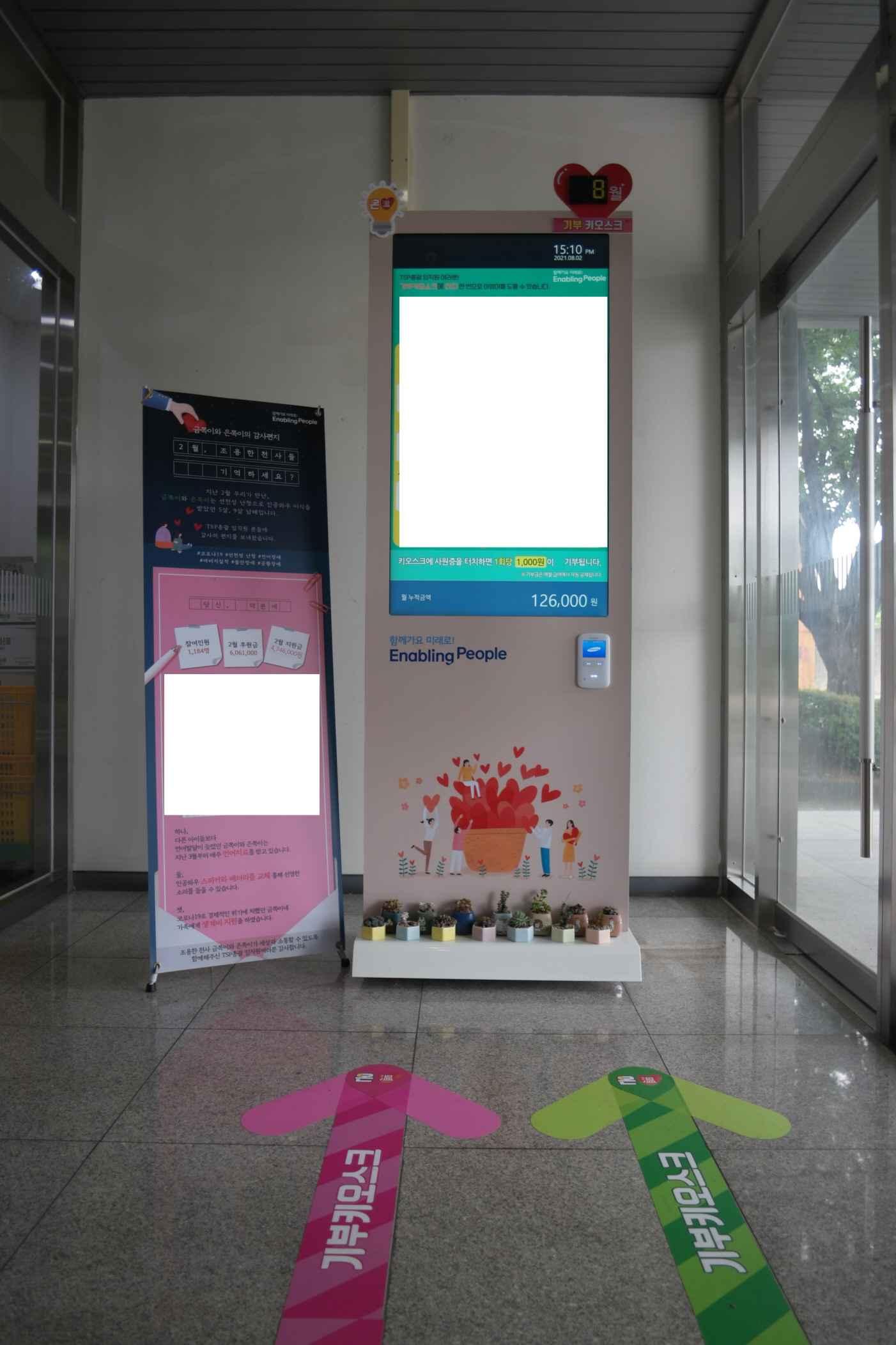 삼성전자-아산시-세이브더칠드런, '2021 상반기 키오스크 아동 지원'