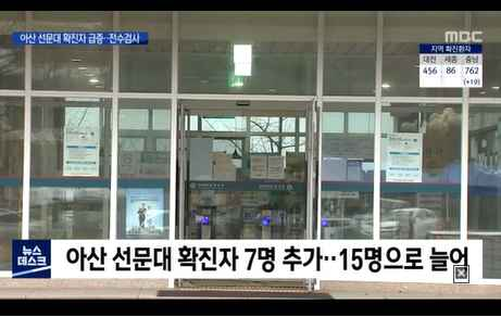 mbc 8뉴스 아산 선문대서 15명 확진 전수검사 착수
