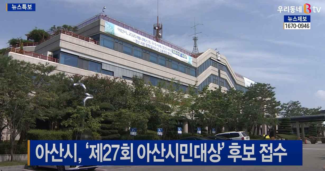 [BTV 중부뉴스] 아산시, '제27회 아산시민대상' 후보 접수