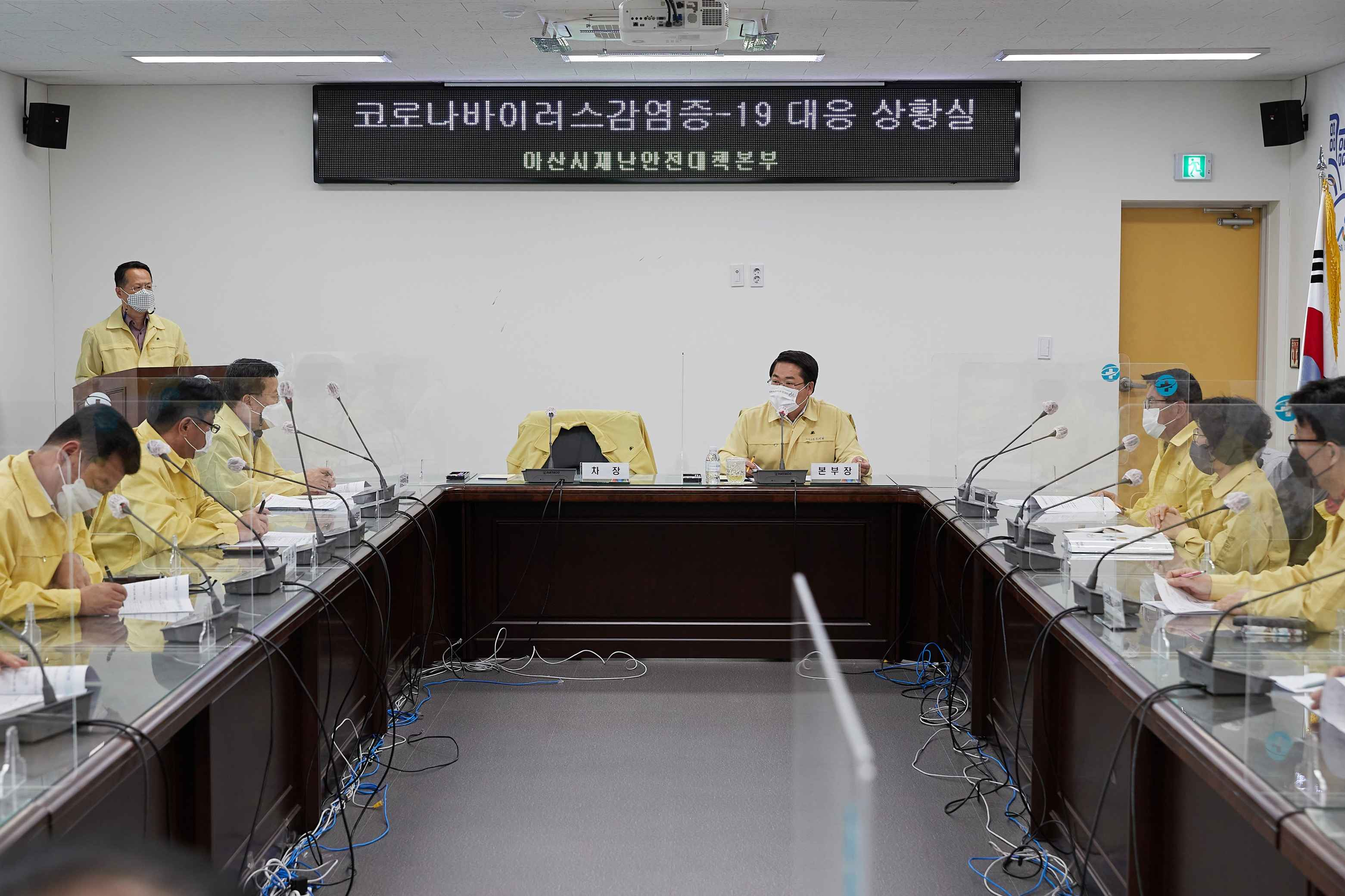 2021.05.07.재난안전대책본부 회의