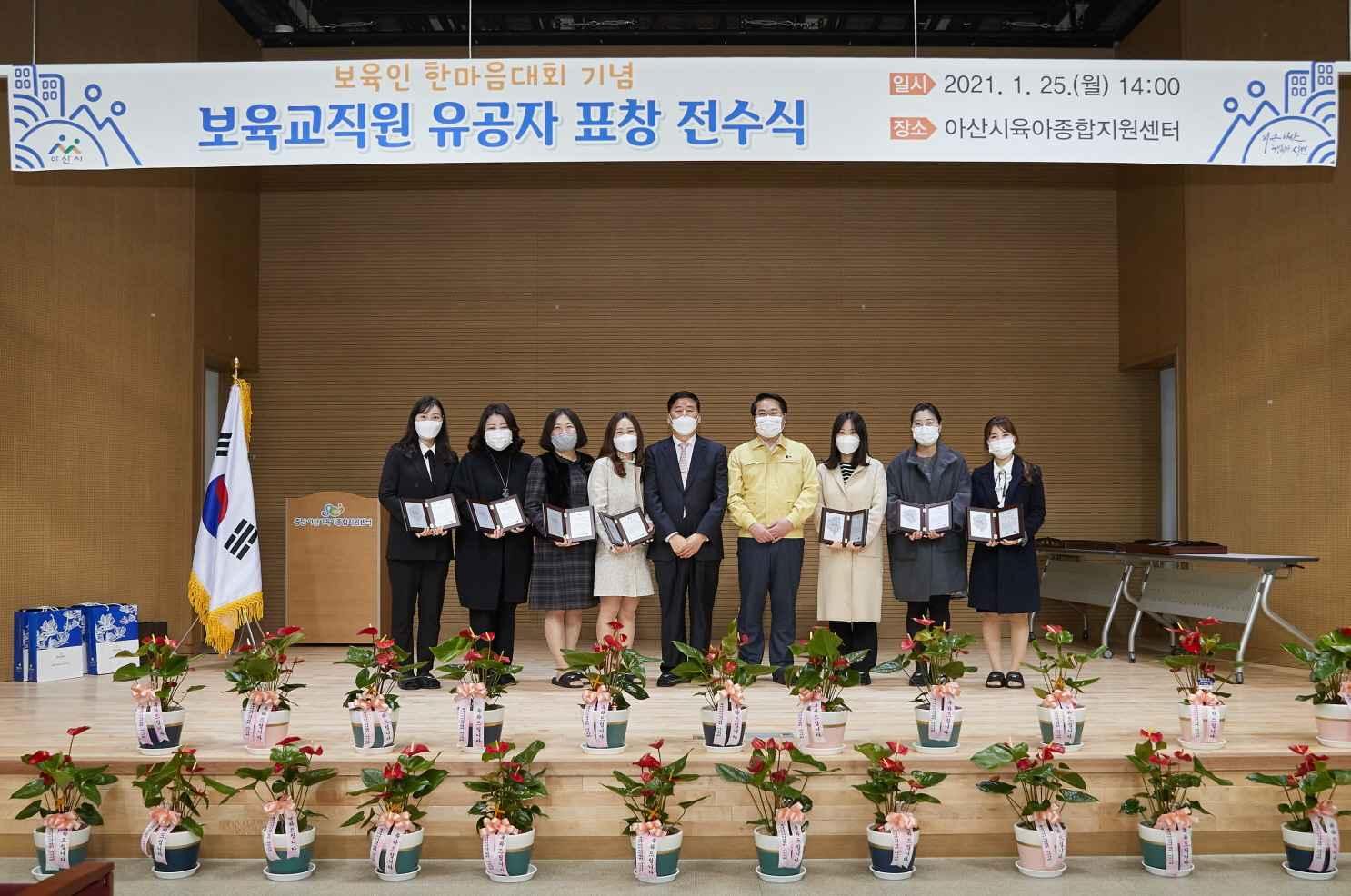 아산시, 보육교직원 유공자 표창패 전수 관련사진