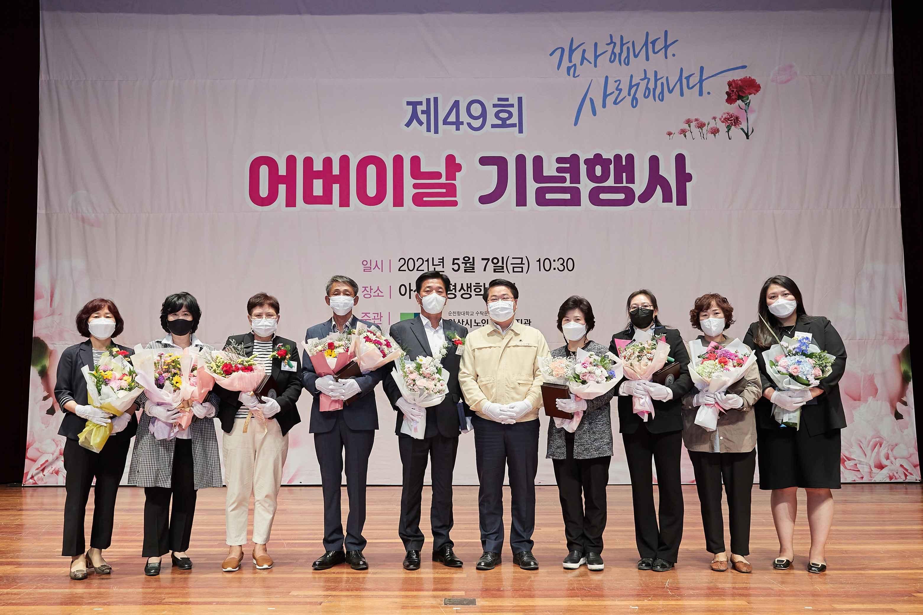 아산시, 제49회 어버이날 기념행사 개최 관련사진