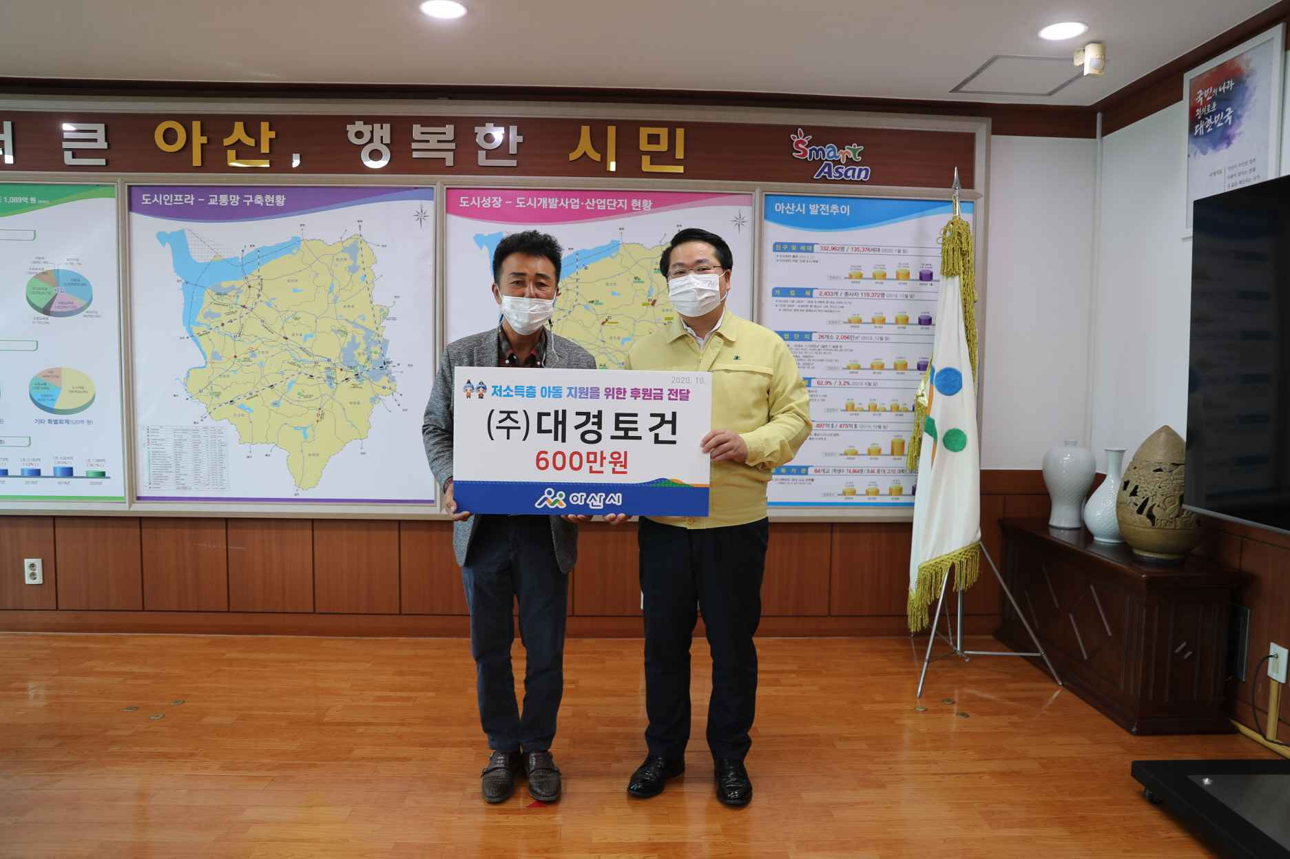 ㈜대경토건, 아산시에 가정위탁아동 지원 후원금 600만원 전달 관련사진