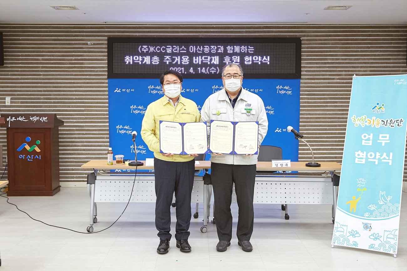 ㈜KCC글라스 아산공장-아산시, 취약계층 '주거용 바닥재' 후원 협약 관련사진