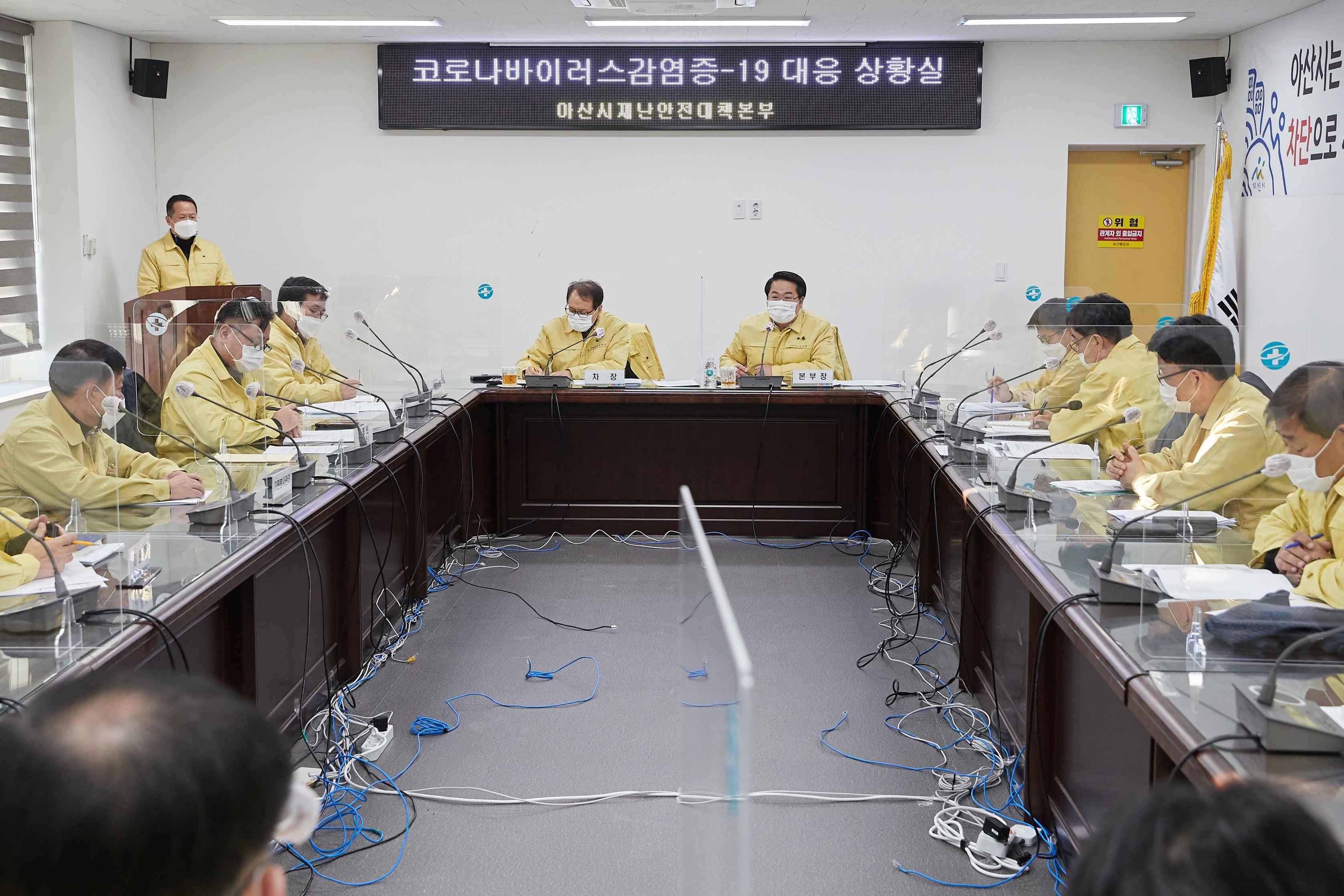 """오세현 시장 """"철저한 사전 준비로 코로나19 백신 도입 계획 신속 이행하자""""   관련사진"""
